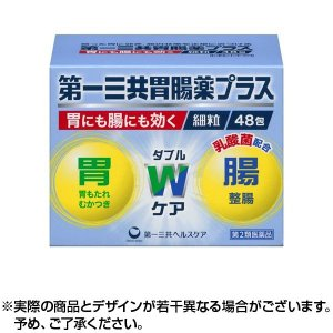 第一三共胃腸薬プラス細粒 48包 ×1個 第2類医薬品