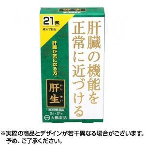 肝生 2g×21包 ×1個 第2類医薬品