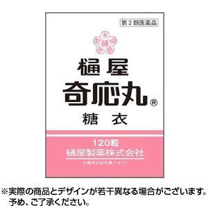 樋屋奇応丸 糖衣 120粒 第2類医薬品
