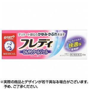 メンソレータム フレディ メディカルジェルn 22g ×1個 第2類医薬品