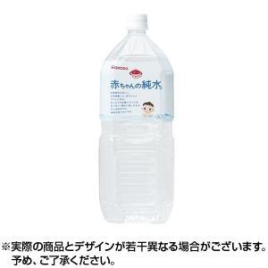 和光堂 ベビーのじかん 赤ちゃんの純水 2L...
