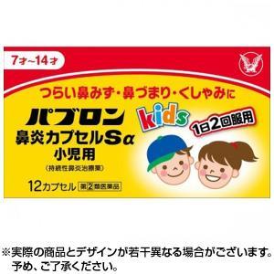 パブロン鼻炎カプセルSα 小児用 12カプセル 指定第2類医薬品
