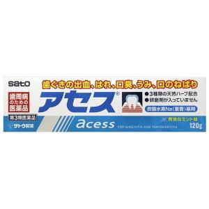アセス 120g 第3類医薬品
