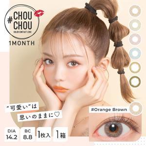 カラコン カラーコンタクトレンズ 度あり 度なし マンスリー 1ヶ月 #CHOUCHOU 1枚入 1箱 lens-deli