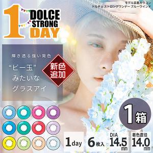 ドルチェ ストロングワンデー 6枚入り 1箱 カラコン カラーコンタクトレンズ 1day 度あり 度付き 度なし DOLCE お試し lens-deli