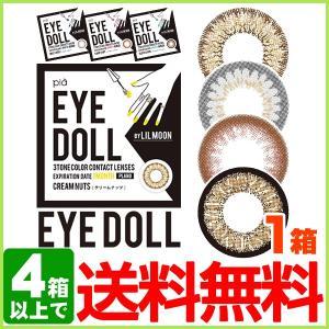 カラコン カラーコンタクトレンズ 度あり 1ヶ月 1month EYE DOLL BY LILMOON 1枚入 1箱 lens-deli