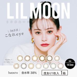 カラコン カラーコンタクトレンズ 度あり 1ヶ月 1month LILMOON ワンマンス 1枚入り 1箱 lens-deli
