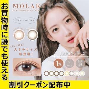 カラコン カラーコンタクトレンズ 度あり 度なし マンスリー 1ヶ月 MOLAK(モラク) 2枚入 1箱|lens-deli