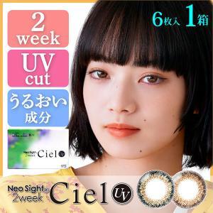 カラコン カラーコンタクトレンズ 度あり 度なし 2ウィーク ネオサイト2weekシエル UV 1箱|lens-deli