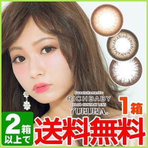 カラコン カラーコンタクトレンズ RICHBABY YURURIA マンスリー 度あり 1ヶ月 1month 1枚入 1箱 lens-deli