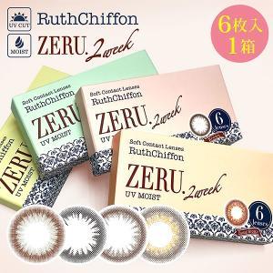 カラコン カラーコンタクトレンズ 2week 2ウィーク ルースシフォンZERU 度あり 度なし 1箱|lens-deli