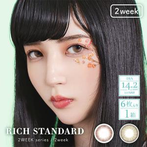 カラコン カラーコンタクトレンズ 度あり 度なし 2ウィーク リッチスタンダード 2week 1箱|lens-deli