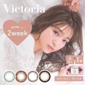 カラコン カラーコンタクトレンズ 度あり 度なし 2week キャンマジシリーズ ヴィクトリア2ウィーク 1箱|lens-deli