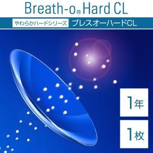 ハードコンタクトレンズ ハードレンズ ブレスオーハードCL 1箱[1枚]|lens-deli