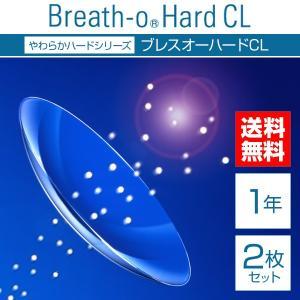 ハードコンタクトレンズ ハードレンズ ブレスオーハードCL 2箱[2枚]|lens-deli