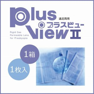 プラスビューII 遠近両用 1枚入り 1個 ハードコンタクトレンズ ハードレンズ ニチコン PLUSVIEW 2|lens-deli