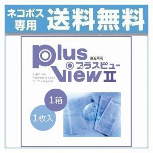 プラスビューII 遠近両用 1枚入り 1個 ハードコンタクトレンズ ハードレンズ ニチコン PLUSVIEW 2 ネコポス メール便|lens-deli