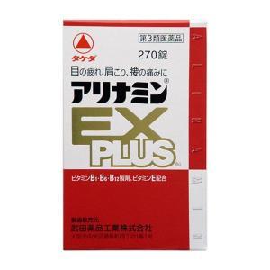 アリナミン EXプラス 270錠 [第3類医薬品] タケダ