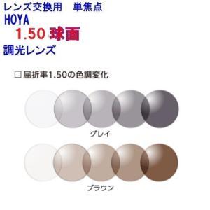 調光レンズ 1.50球面 HOYAサンテック メガネ レンズ交換用 他店購入フレームOK