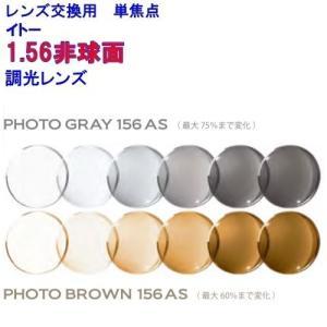 調光レンズ 1.56非球面 イトーレンズ メガネ レンズ交換用 他店購入フレームOK