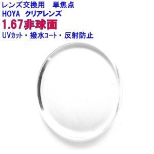 セルックス903 VPコート HOYA 1.67非球面レンズ メガネ レンズ交換用 他店購入フレーム...