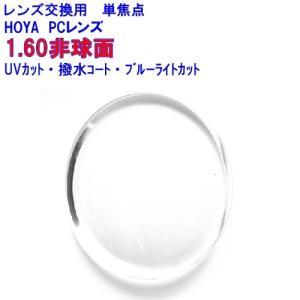 セルックス982BPコート 1.60非球面レンズ ブルーライトカット HOYA メガネ レンズ交換用...