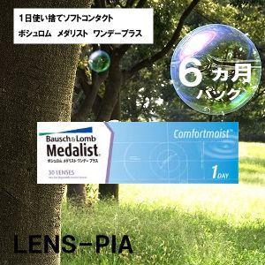 コンタクトレンズ ワンデー メダリスト ボシュロム 6ヵ月パック  国内正規品 送料無料 lens-pia