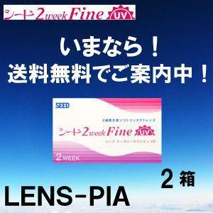 コンタクトレンズ 2week シード ファイン UV 2week 3ヵ月パック 送料無料|lens-pia
