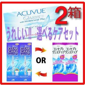 アキュビュー  オアシス 2WEEK コンタクトレンズ 3ヶ月パック+選べるケアパック♪ クリアケア or コンセプトワンステップ|lens-pia