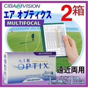 遠近両用コンタクトレンズ 2WEEK チバビジョン エアオプティクス アクア 2箱 3ヶ月パック lens-pia