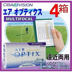 遠近両用コンタクトレンズ 2week チバビジョン エアオプティクスアクア 4箱 6ヶ月パック オマケ付き 処方箋不要 送料無料 lens-pia