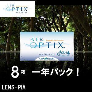 エアオプティクスアクア コンタクトレンズ 2week チバビジョン 8箱 1年パック 処方箋不要 送料無料 lens-pia