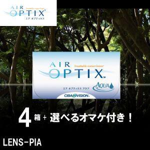 コンタクトレンズ 2week チバビジョン 日本アルコン エアオプティクス アクア 6ヶ月セット 選べるオマケ付き 送料無料