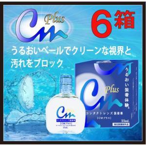 コンタクトレンズ 専用装着液 クチコミで大ヒット♪ エイコー<CMプラス> 安心まとめ買いパック♪|lens-pia