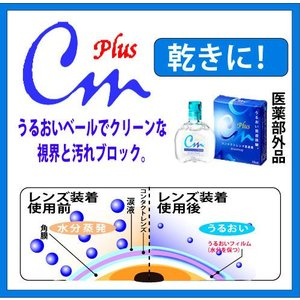 コンタクトレンズ 専用装着液 エイコー CMプラス  ドライアイの方へお勧めです|lens-pia