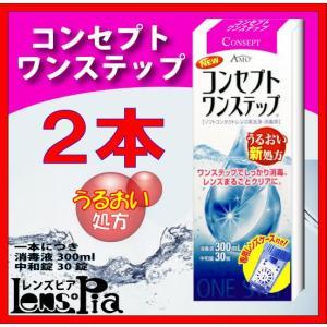 コンセプトワンステップ  コンタクトレンズ 洗浄液 AMOジャパン  300ml×2本  |lens-pia