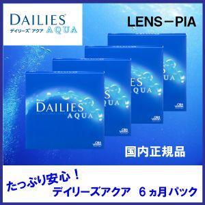 コンタクトレンズ ワンデー デイリーズアクア 90枚 4箱 6ヵ月パック  送料無料 lens-pia