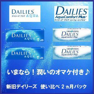 デイリーズアクアとデイリーズアクアコンフォートプラス 使い比べ!装着液のオマケ付き 2ヶ月セット lens-pia