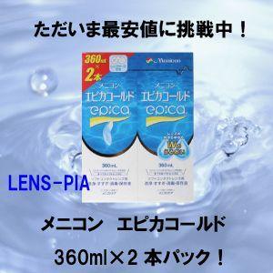 エピカコールド 720ml メニコン コンタクト 洗浄液