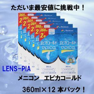 エピカコールド 360ml×12本 一年強パック コンタクト 洗浄液 送料無料!|lens-pia