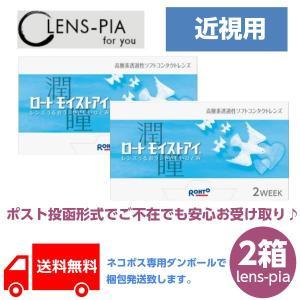コンタクトレンズ 2week ロート モイストアイ 2週間使い捨て ソフトコンタクトレンズ 通販 2箱送料無料|lens-pia