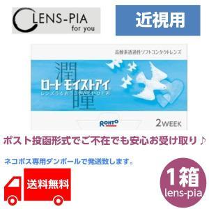 ロートモイストアイ コンタクトレンズ 2week  1箱 ポ...
