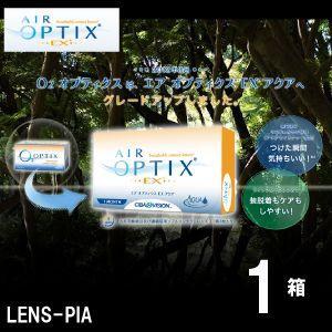 コンタクトレンズ チバビジョン O2オプティクス エアオプティクスEXアクア 1箱  使い捨て 1ヶ月タイプ|lens-pia