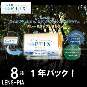 使い捨て (monthly 1ヶ月) コンタクトレンズ チバビジョン O2 オプティクス 8箱 12ヶ月パック  処方箋不要 送料&代引き手数料無料♪|lens-pia