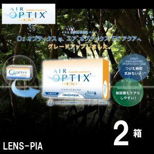 コンタクトレンズ チバビジョン O2オプティクス エアオプティクスEXアクア 2箱  3ヶ月パック|lens-pia
