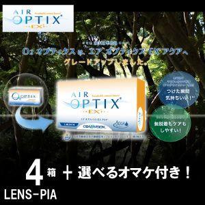 コンタクトレンズ チバビジョン O2オプティクス エアオプティクス EXアクア 4箱 選べるおまけ付き 6ヶ月パック|lens-pia