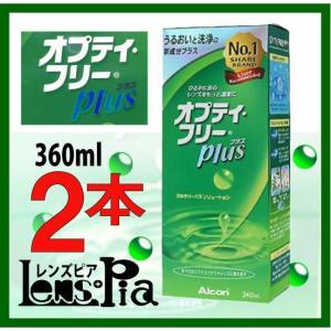 オプティフリー プラス 360ml 2本 コンタクトレンズ 洗浄液 |lens-pia