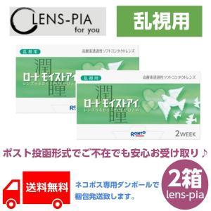 コンタクトレンズ 2week 乱視 ロート モイストアイ 乱...