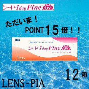 コンタクトレンズ ワンデー シード ファインUV 12箱 6ヶ月パック lens-pia