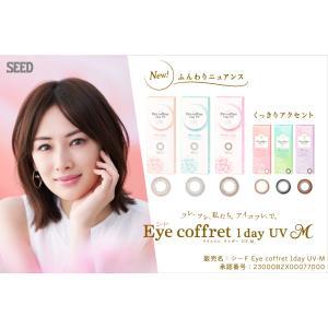 カラコン カラーコンタクトレンズ ワンデー 度あり 度なし 使い捨て コンタクト シード アイコフレ ワンデー UV ディファイン SEED Eye coffret 1day UV 1箱|lens-pia|02